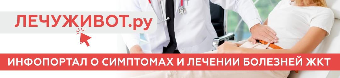 ЛечуЖивот.ру